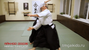 айкидо айкикай школа додзе Марии Тиникой техника прием