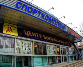 айкидо школа Москва центр боевых искусств единоборств Черемушки