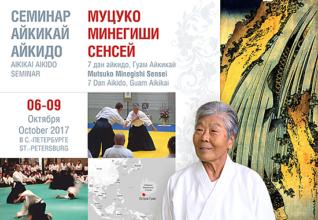 семинар айкидо 2017 года сенсея Муцуко Минегиши