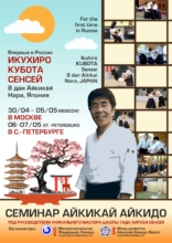 Кубота Сенсей семинар айкидо айкикай